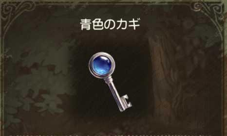 【グリムエコーズ】青色の鍵の入手方法・作り方