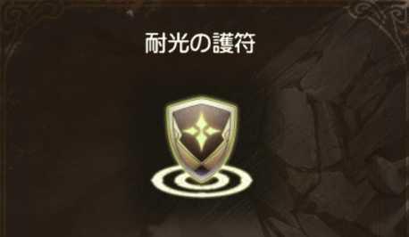 【グリムエコーズ】護符の入手方法と使い道