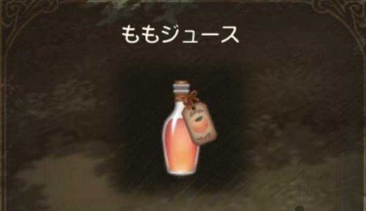 【グリムエコーズ】ジュースの入手方法と使い道