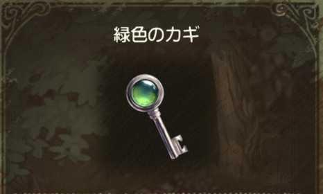 【グリムエコーズ】緑色の鍵の入手方法・作り方