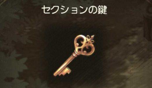 【グリムエコーズ】セクションの鍵の入手方法
