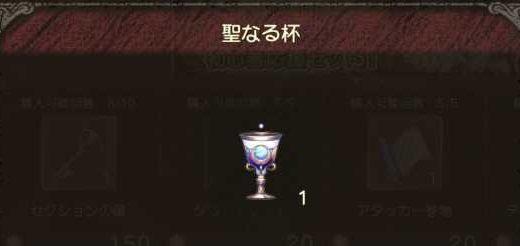 【グリムエコーズ】聖なる杯の入手方法と使い道