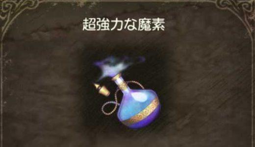 【グリムエコーズ】超強力な魔素の入手方法と使い道