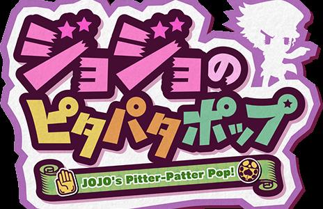 「ジョジョのピタパタポップ」ちらみせアプリの使い方を解説!