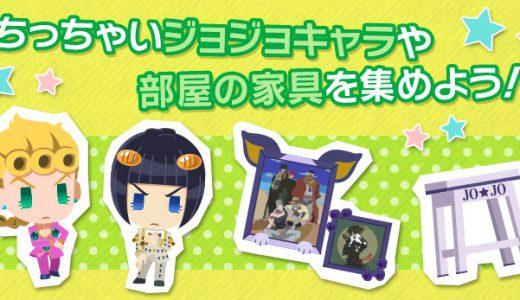 【ジョジョピタ】家具を入手する方法【ピタパタポップ】