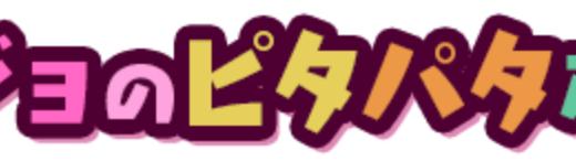 【ジョジョピタ】イベント最新情報まとめ!【ジョジョのピタパタポップ】