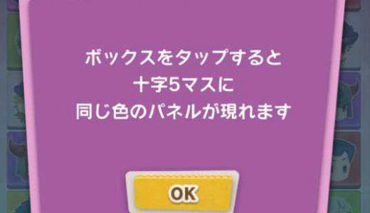 【ジョジョピタ】ボックスの出現条件と使い方