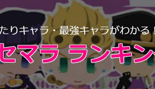 【ジョジョピタ】リセマラ当たりキャラランキング【ジョジョのピタパタポップ】