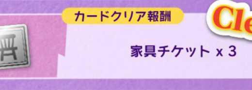 【ジョジョピタ】家具チケットの入手方法と使い道【ジョジョのピタパタポップ】