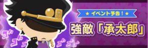 強敵「承太郎」イベント