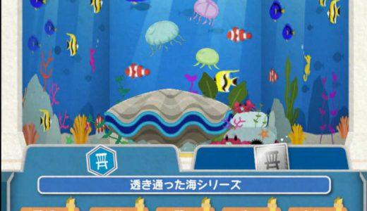 【ジョジョピタ】『透き通った海シリーズ』の家具を入手する方法