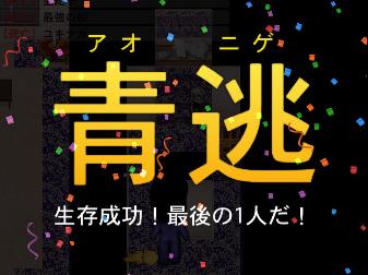 【青鬼オンライン攻略】青逃(アオニゲ)するコツ