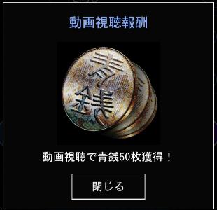 【青鬼オンライン】青銭を入手する方法まとめ