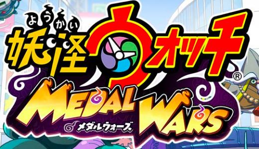【妖怪ウォッチメダルウォーズ】攻略情報・最新情報まとめ!