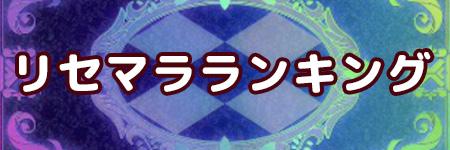 【グリムエコーズ】リセマラ当たりランキング!【最新版】