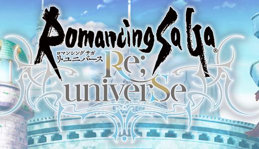 【ロマサガRS】技の一覧とおすすめ【ロマンシング サガ リ・ユニバース】