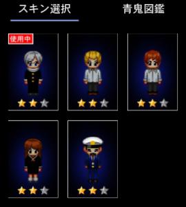 スキンの選択画面