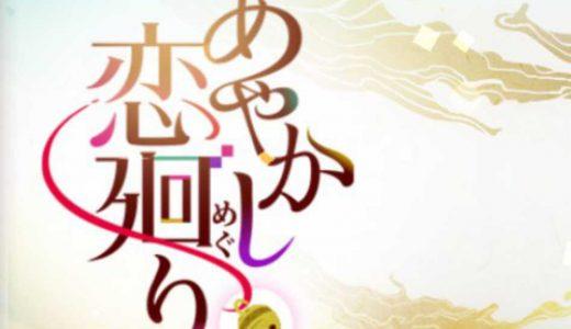 【あやかし恋廻り】機種変更時のプレイデータ引き継ぎ方法【あや恋】