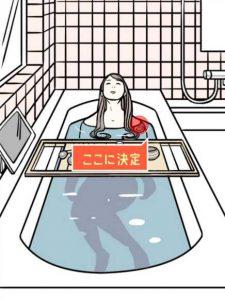 お風呂好きの彼女