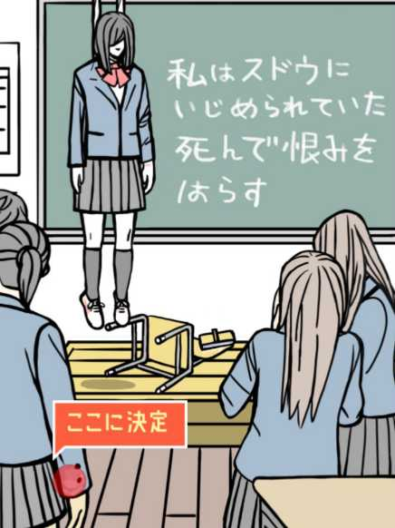 いじめっ子いじめられっ子04