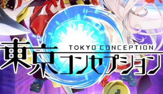 【東京コンセプション】バックアップをとる方法とメリットを解説