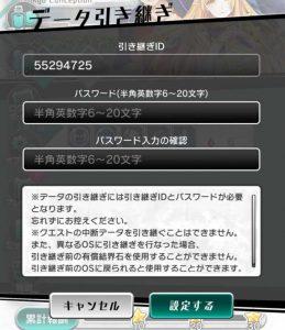 東京コンセプション引継ぎ