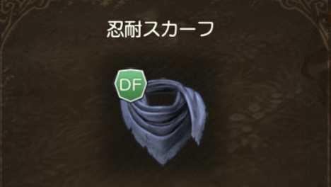 忍耐スカーフ