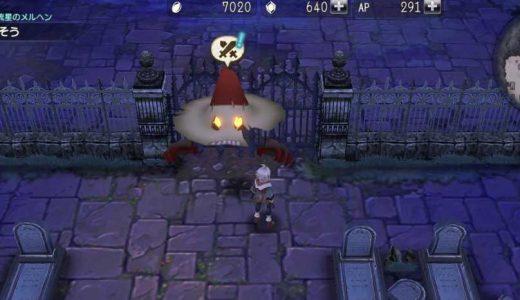 【グリムエコーズ】幽霊を倒す方法(忘れられた流星のメルヘン)