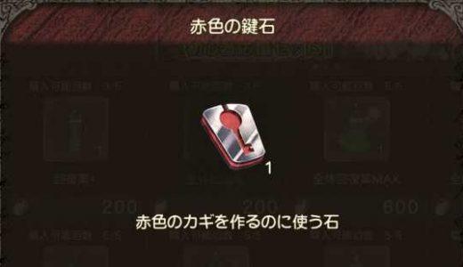 【グリムエコーズ】鍵石の入手方法と使い道