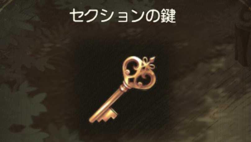セクションの鍵