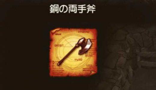 【グリムエコーズ】装備のかけらの入手方法と使い道
