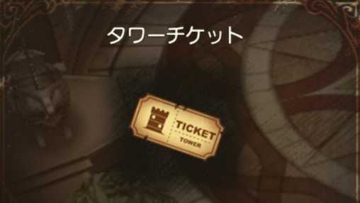 【グリムエコーズ】タワーチケットの入手方法と使い道