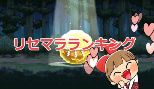 【ゆるゲゲ】リセマラ当たりランキング(6/22更新)【ゆる~いゲゲゲの鬼太郎妖怪ドタバタ大戦争】