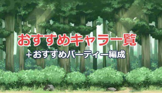 【ゆるゲゲ】おすすめキャラ一覧とパーティー編成例【ゆる~いゲゲゲの鬼太郎妖怪ドタバタ大戦争】