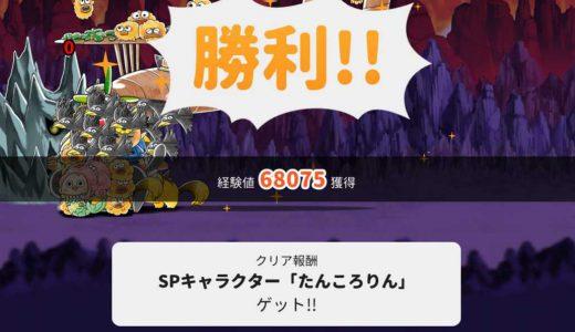 【ゆるゲゲ】降臨!我邪髑髏ステージ攻略法とおすすめパーティー【ゆる~いゲゲゲの鬼太郎妖怪ドタバタ大戦争】