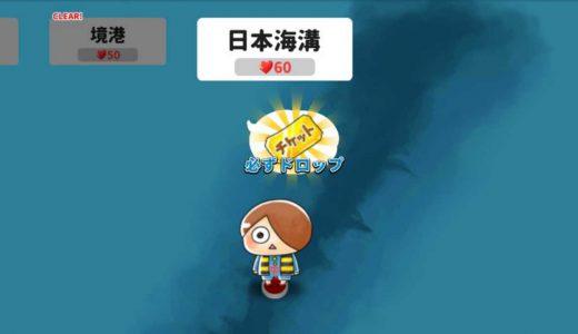 【ゆるゲゲ】日本海溝の攻略法とおすすめパーティー【ゆる~いゲゲゲの鬼太郎妖怪ドタバタ大戦争】