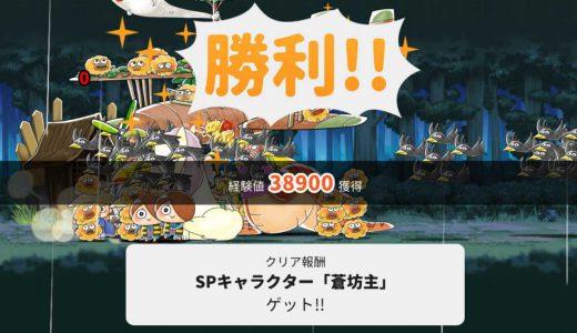【ゆるゲゲ】降臨!オオツノドクロステージ攻略法とおすすめパーティー【ゆる~いゲゲゲの鬼太郎妖怪ドタバタ大戦争】