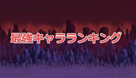 【ゆるゲゲ】最強キャラランキング【ゆる~いゲゲゲの鬼太郎妖怪ドタバタ大戦争】