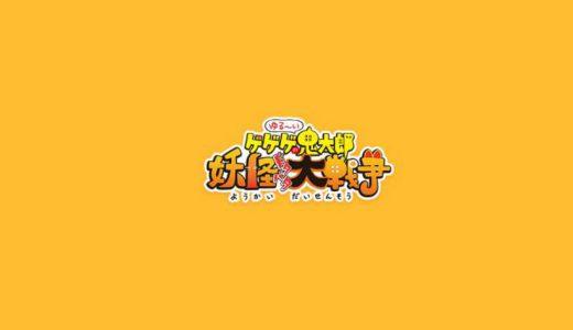 【ゆるゲゲ】おばけアメ集めの攻略法とおすすめパーティー【ゆる~いゲゲゲの鬼太郎妖怪ドタバタ大戦争】