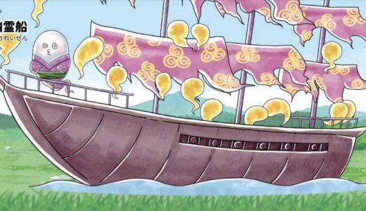 【ゆるゲゲ】ヨット坊主(人魂幽霊船)のステータスと評価【ゆる~いゲゲゲの鬼太郎妖怪ドタバタ大戦争】