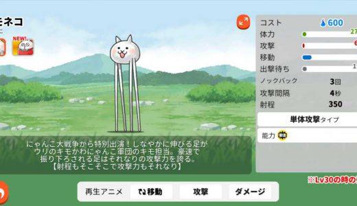 【ゆるゲゲ】キモネコのステータスと評価【ゆる~いゲゲゲの鬼太郎妖怪ドタバタ大戦争】